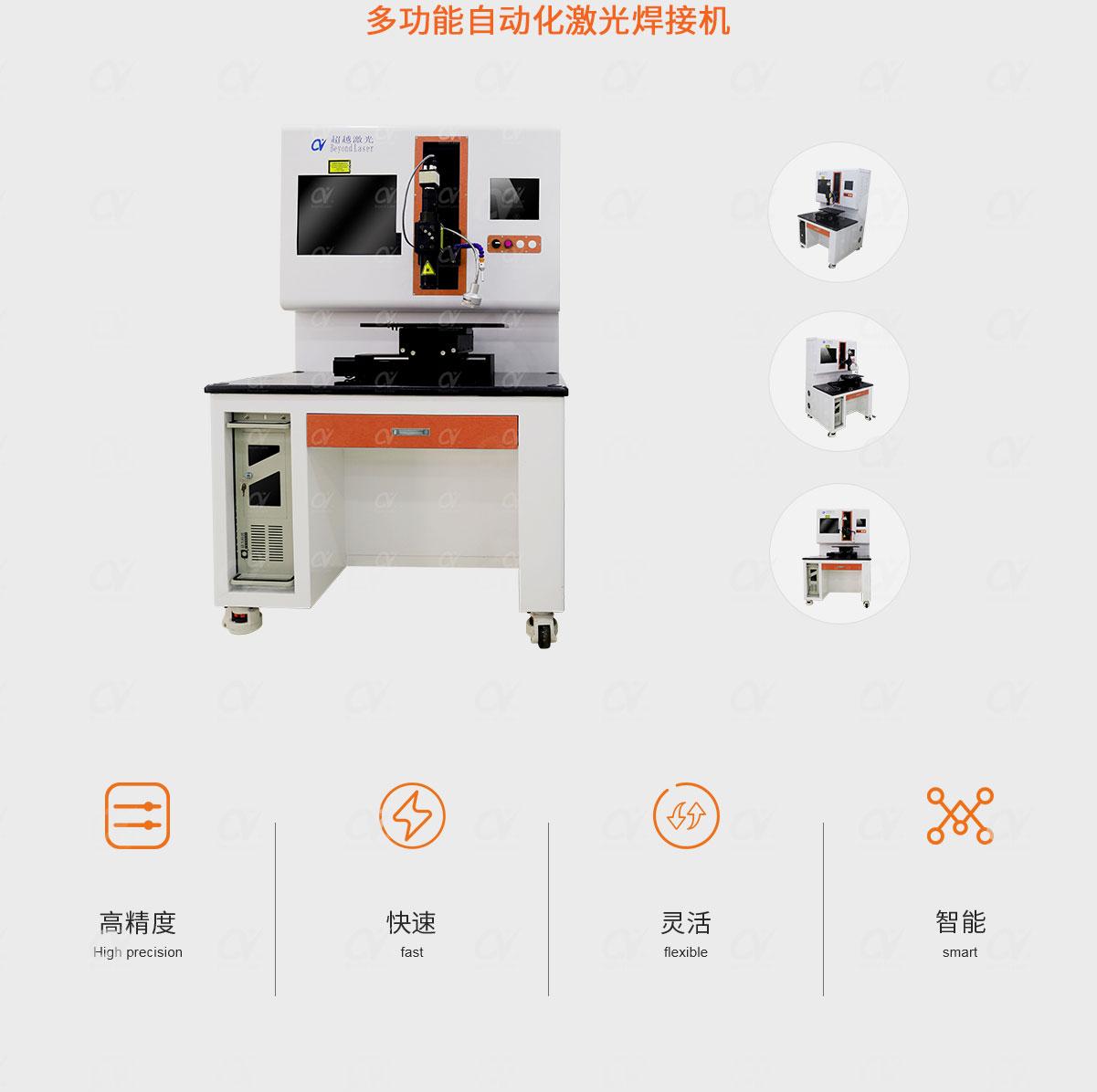 多功能自动化激光焊接机产品简介.jpg