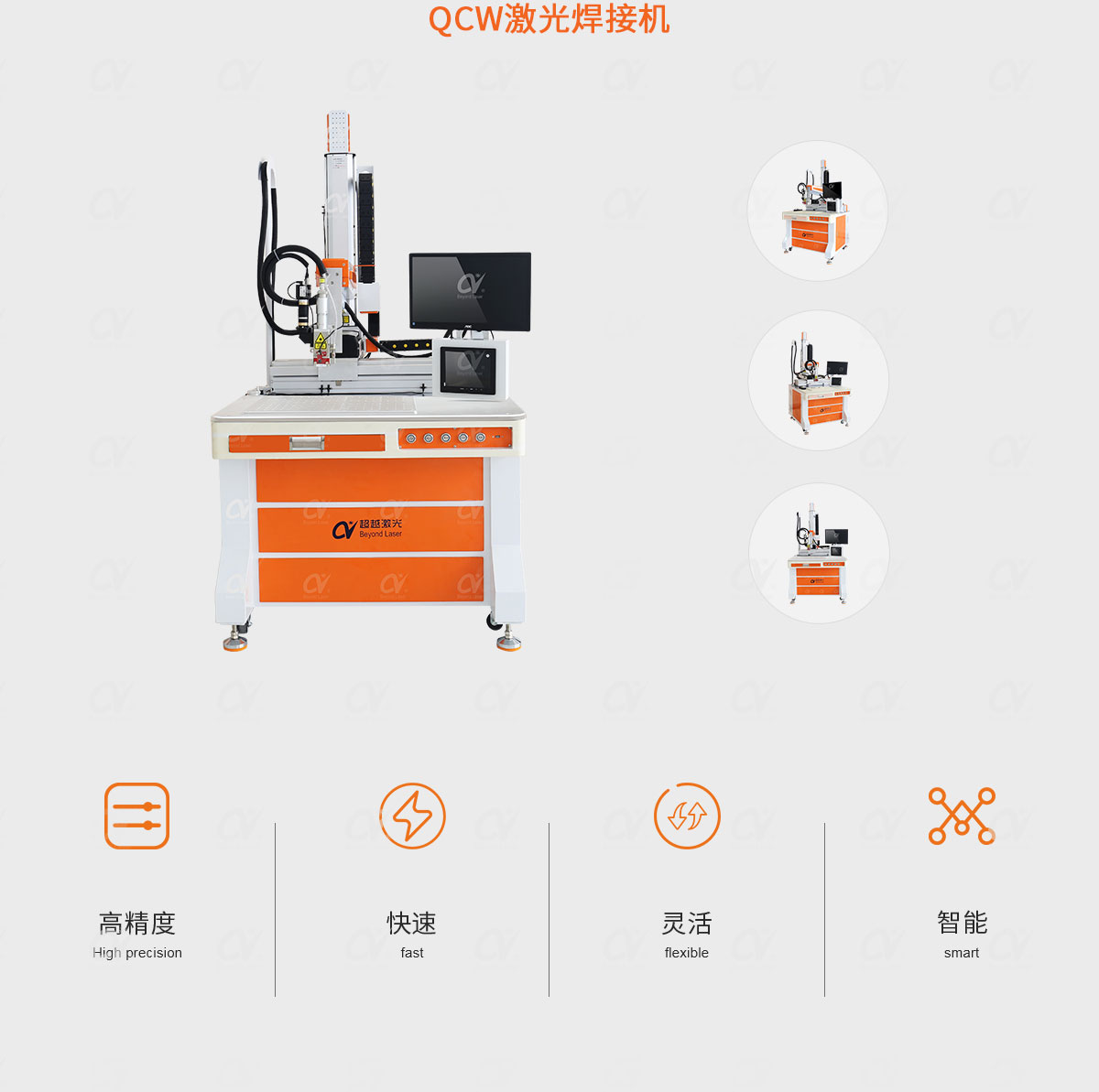 QCW激光焊接机雨燕直播体育网站简介.jpg