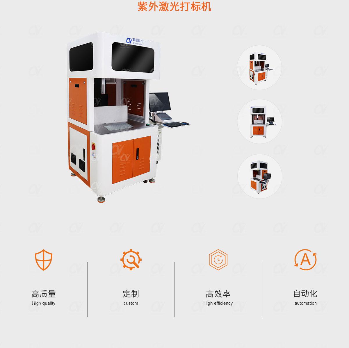 紫外激光打标机产品简介.jpg