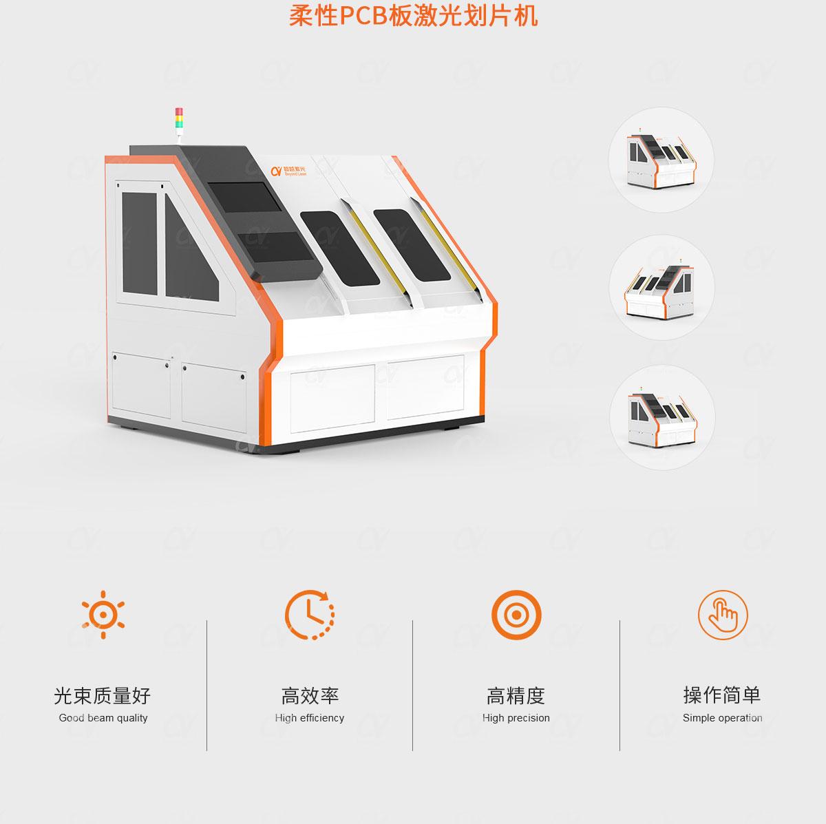 柔性PCB板激光划片机-产品简介.jpg