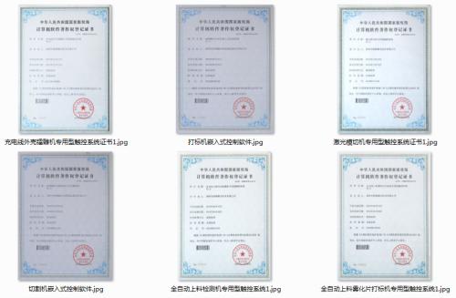 2018年超越激光专利证书.png