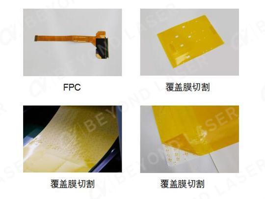 FPC紫外激光切割机设备应用样品.jpg