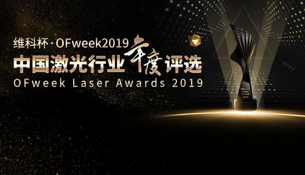 2019维科杯·最佳激光智能装备创新奖.png