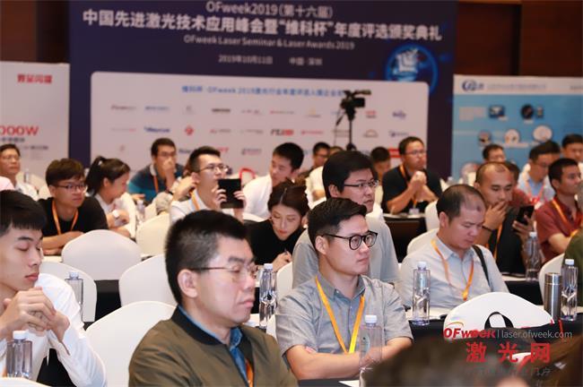 激光智能装备技术创新奖峰会现场.jpg