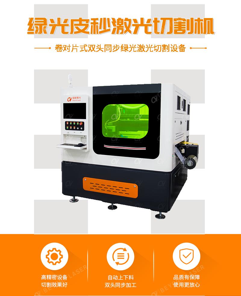 绿光皮秒激光切割机-简介.png