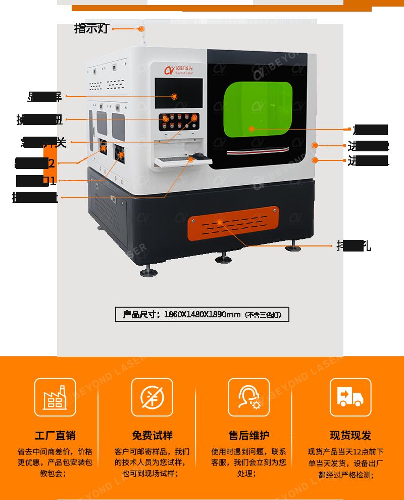 绿光皮秒激光切割机-结构.png