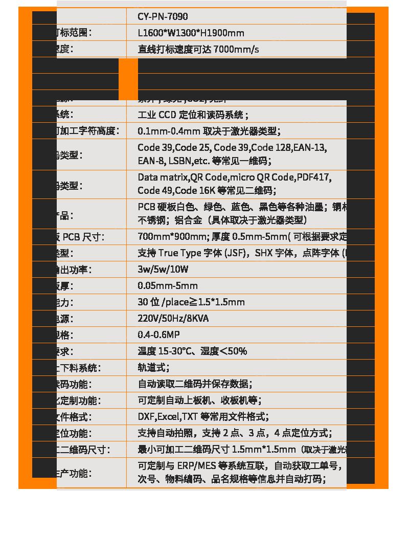PCB内层板激光打码机-参数.png