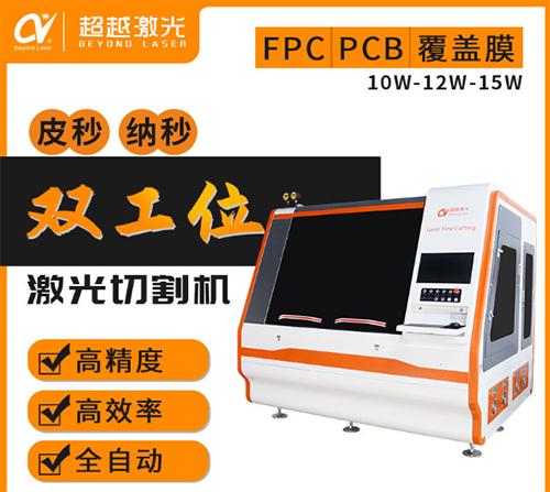 FPC激光切割机价格.jpg