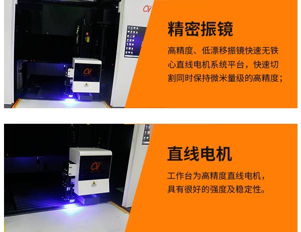 单头紫外激光切割机-特点2.png