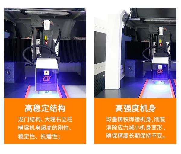 FPC紫外激光切割机-优势1.png