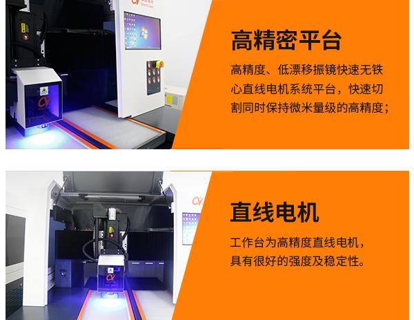 FPC紫外激光切割机-特点2.png