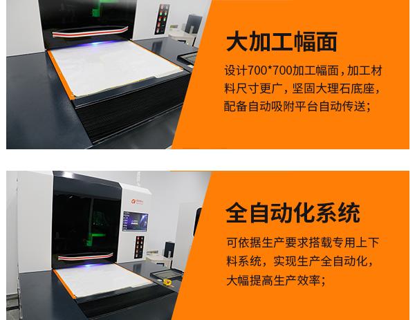 FPC皮秒紫外激光切割机-特点1.png