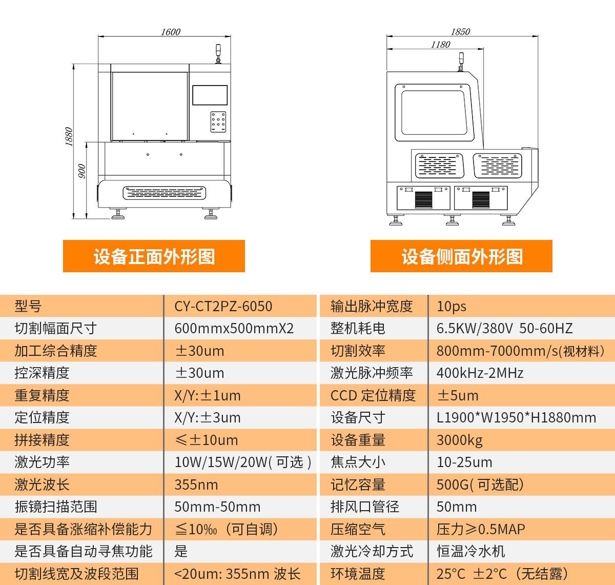 双工位FPC皮秒激光切割机-参数.jpg