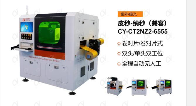 皮秒激光切割机设备展示.jpg