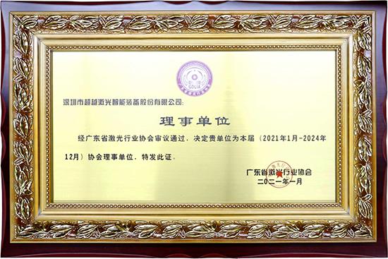 广东省激光行业协会理事单位.jpg
